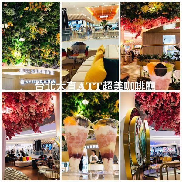 台北市 美食 餐廳 飲料、甜品 SYUNKAYA旬果屋