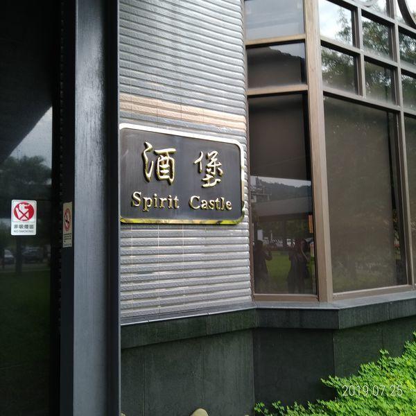宜蘭縣 休閒旅遊 運動休閒 運動休閒其他 金車威士忌蒸餾廠