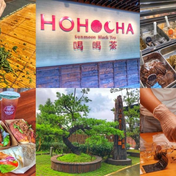 南投縣 休閒旅遊 景點 觀光茶園 Hohocha喝喝茶丨台灣香日月潭紅茶廠