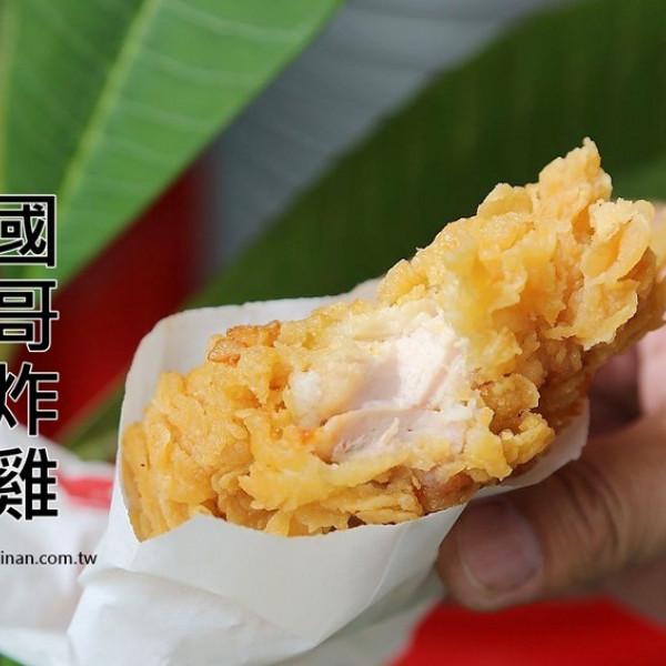 台南市 美食 餐廳 中式料理 小吃 國哥炸雞崇道店