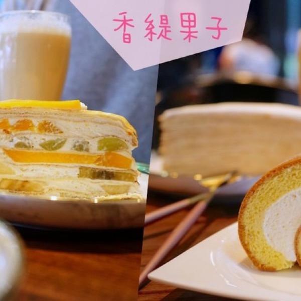 台中市 美食 餐廳 飲料、甜品 飲料、甜品其他 香緹果子