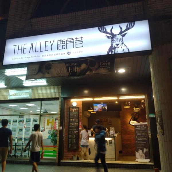 台北市 美食 餐廳 飲料、甜品 飲料專賣店 鹿角巷the alley