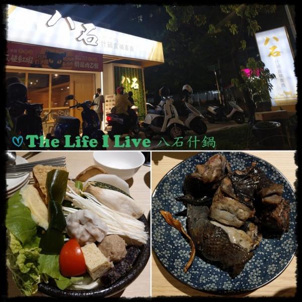 嘉義市 美食 餐廳 火鍋 火鍋其他 八石什鍋