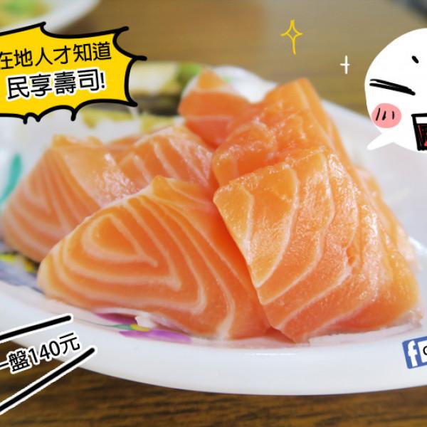 新北市 美食 餐廳 異國料理 日式料理 民享壽司