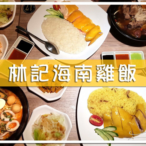 台北市 美食 餐廳 異國料理 南洋料理 林記海南雞飯