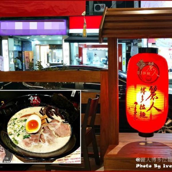 新北市 美食 餐廳 異國料理 日式料理 麗人博多拉麵