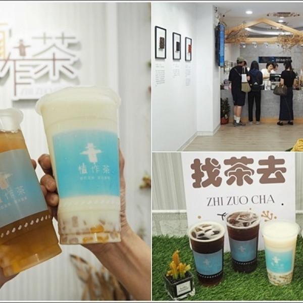 桃園市 美食 餐廳 飲料、甜品 飲料專賣店 植作茶(桃園中壢店)