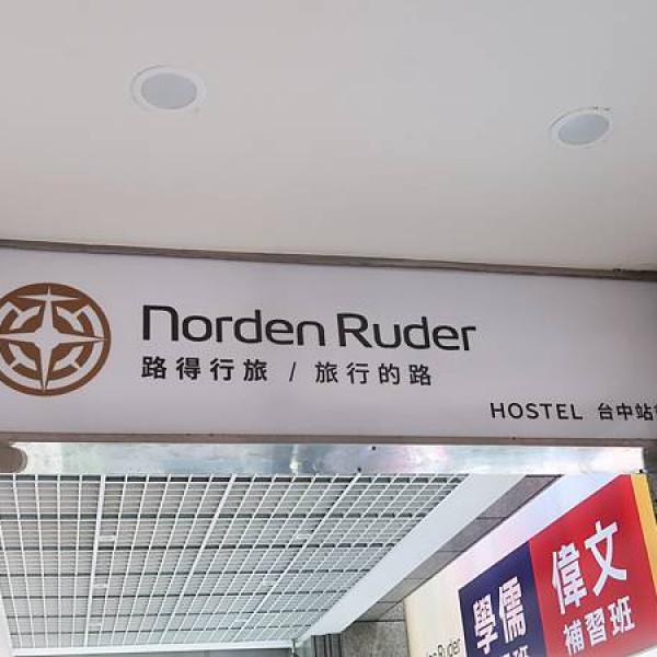 台中市 住宿 青年旅社 路得行旅台中站前館 (臺中市旅館443號) Norden Ruder Taichung Station Branch