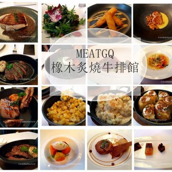 台中市 餐飲 牛排館 MEATGQ 橡木炙燒牛排館