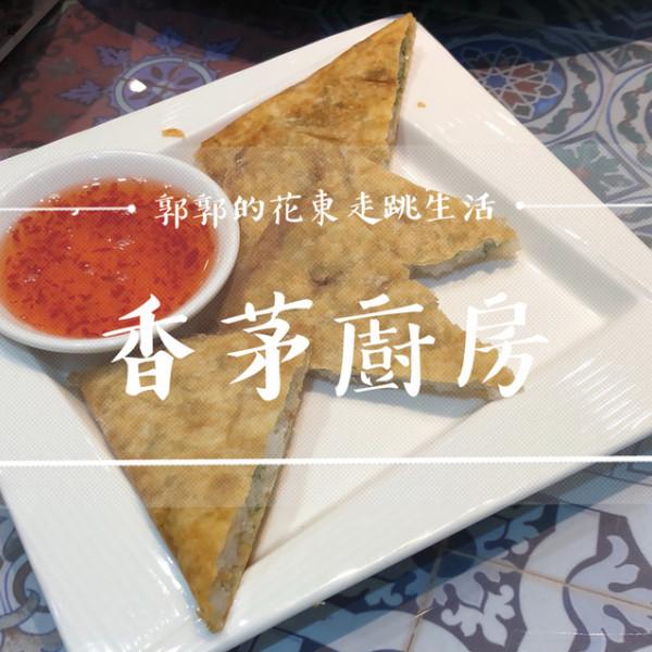花蓮縣 餐飲 泰式料理 香茅廚房Lemongrass Kitchen