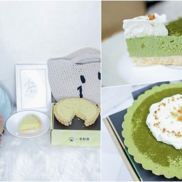 台北市 餐飲 飲料‧甜點 甜點 一事製菓