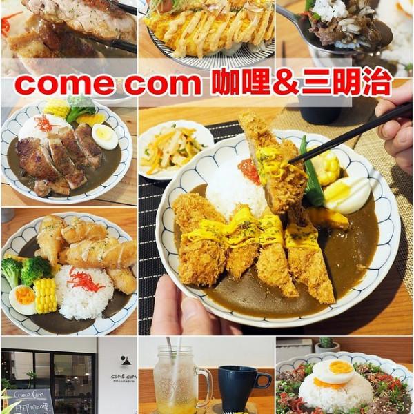 高雄市 美食 餐廳 異國料理 多國料理 come com 咖哩&三明治食べ物