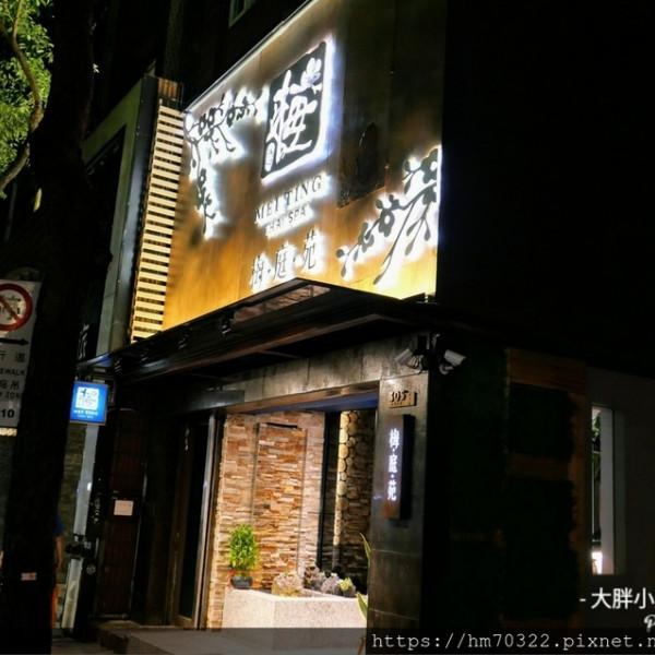 台北市 休閒旅遊 運動休閒 SPA養生館 梅庭苑