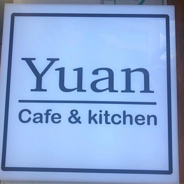 新北市 美食 餐廳 咖啡、茶 咖啡館 Yuan Cafe & Kitchen
