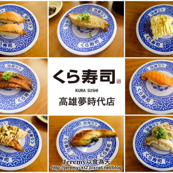 高雄市 美食 餐廳 異國料理 日式料理 くら寿司 藏壽司 高雄夢時代店