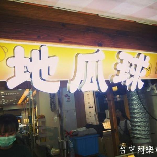 台中市 美食 餐廳 中式料理 小吃 第一名地瓜球