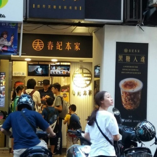台北市 美食 餐廳 咖啡、茶 春紀本家南陽店