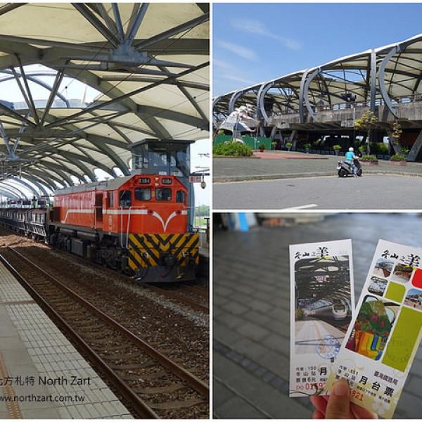 宜蘭縣 休閒旅遊 景點 車站 冬山火車站