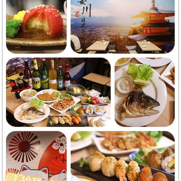 嘉義市 餐飲 日式料理 姿川日式小吃