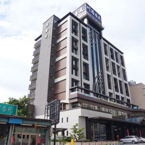 宜蘭縣 休閒旅遊 住宿 溫泉飯店 川湯春天溫泉酒店旗艦館 (宜蘭縣旅館264號) Chuang-tang Spring Spa Hotel