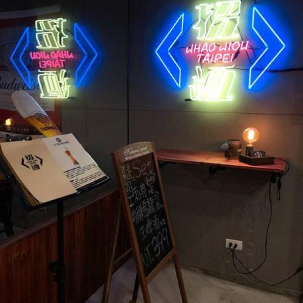 台北市 美食 餐廳 異國料理 多國料理 招酒台北-餐酒館