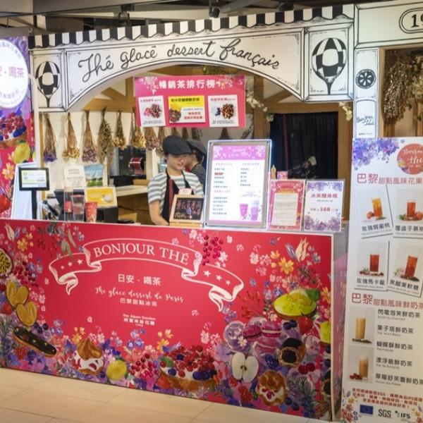 台北市 美食 餐廳 咖啡、茶 歐式茶館 日安喝茶