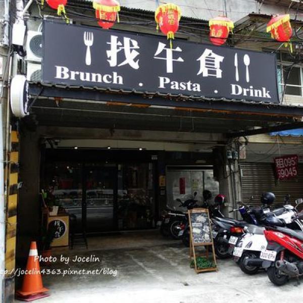 台北市 美食 餐廳 異國料理 美式料理 找午倉 Brunch Pasta Drink