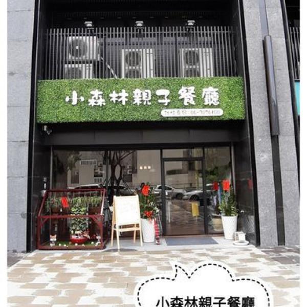 台南市 美食 餐廳 異國料理 義式料理 小森林親子餐廳