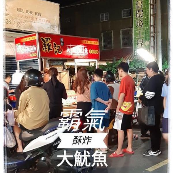 台南市 美食 攤販 台式小吃 羅記酥炸大魷魚