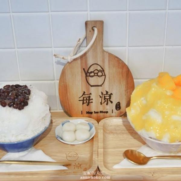 新北市 餐飲 飲料‧甜點 冰店 每涼 May Ice