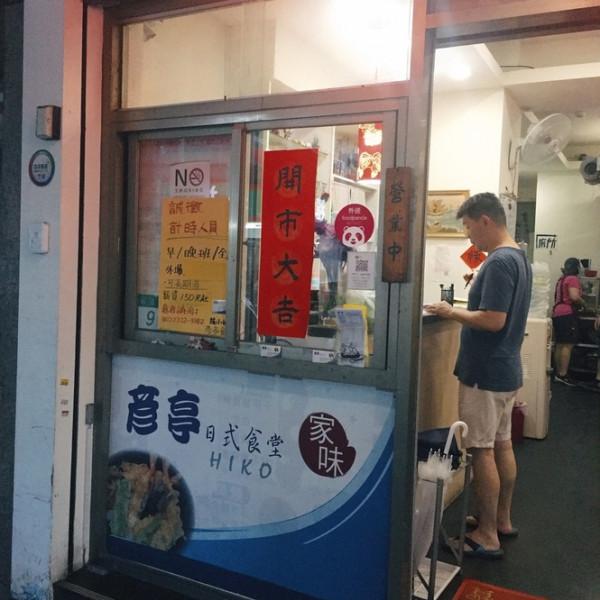 台北市 美食 餐廳 異國料理 日式料理 彦亭