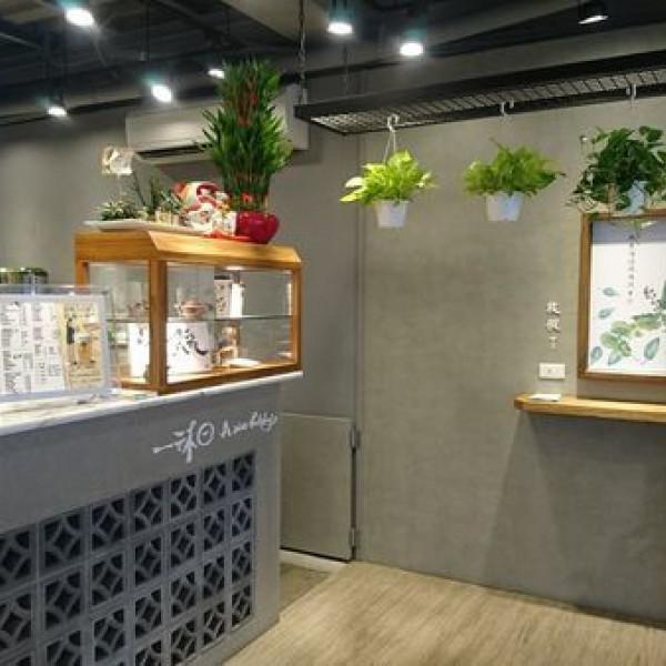 台中市 美食 餐廳 飲料、甜品 飲料專賣店 一沐日 豐原門市