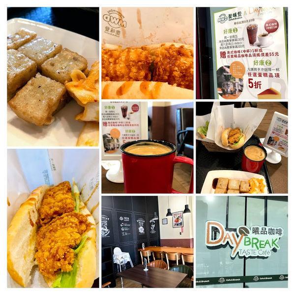 桃園市 美食 餐廳 速食 早餐速食店 麥味登特力和樂南崁旗艦店