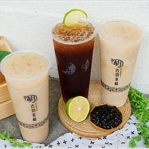 台中市 美食 餐廳 飲料、甜品 飲料專賣店 古玥茶棧 忠孝店