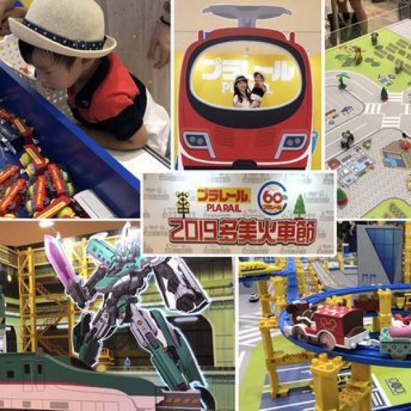 台北市 休閒旅遊 購物娛樂 購物娛樂其他 2019多美火車節60週年活動特展