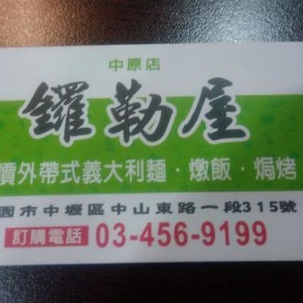 桃園市 餐飲 義式料理 鑼勒屋(中原店)