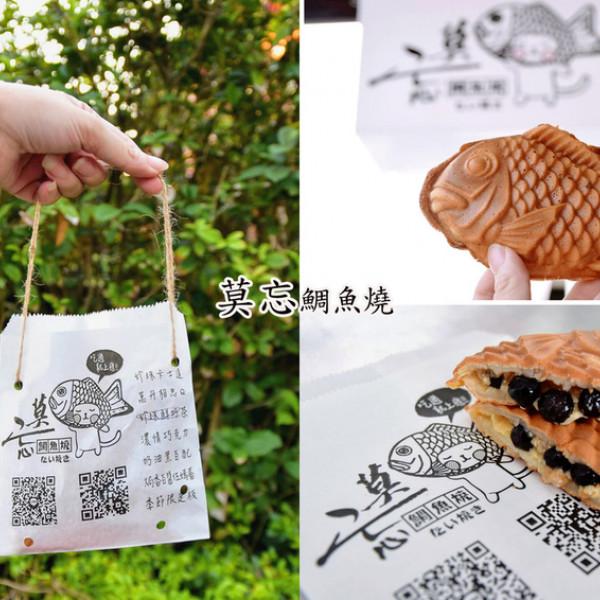 彰化縣 美食 餐廳 零食特產 零食特產 莫忘鯛魚燒-彰化店