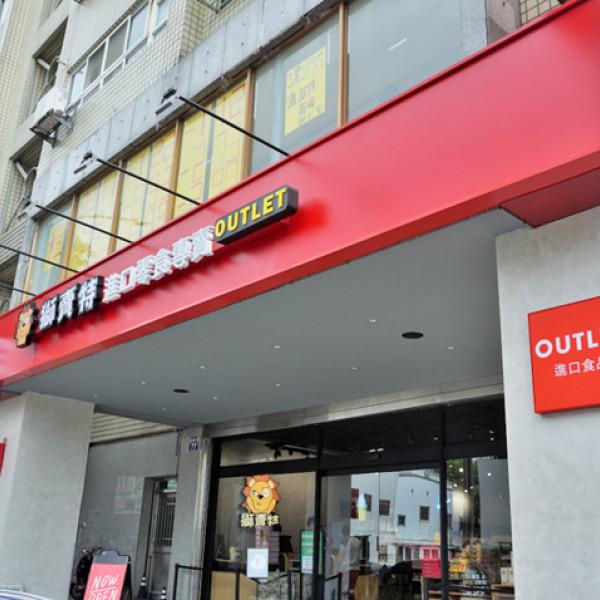 台中市 美食 餐廳 零食特產 零食特產 獅賣特進口零食outlet 向上店