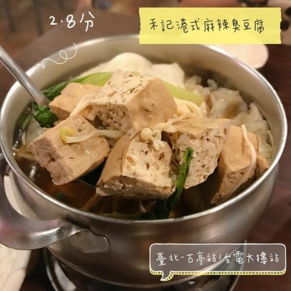台北市 美食 餐廳 中式料理 禾記港式麻辣臭豆腐
