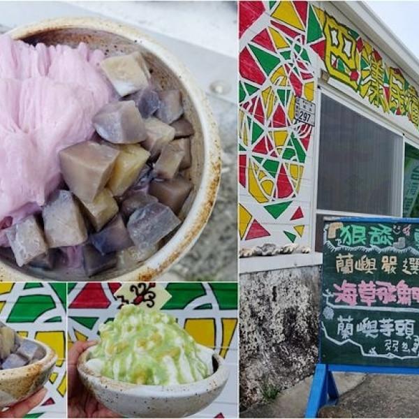 台東縣 美食 餐廳 飲料、甜品 剉冰、豆花 狠舔雪花冰