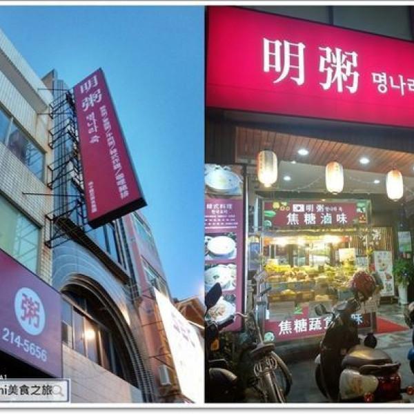 台南市 美食 餐廳 異國料理 韓式料理 明粥韓式粥品