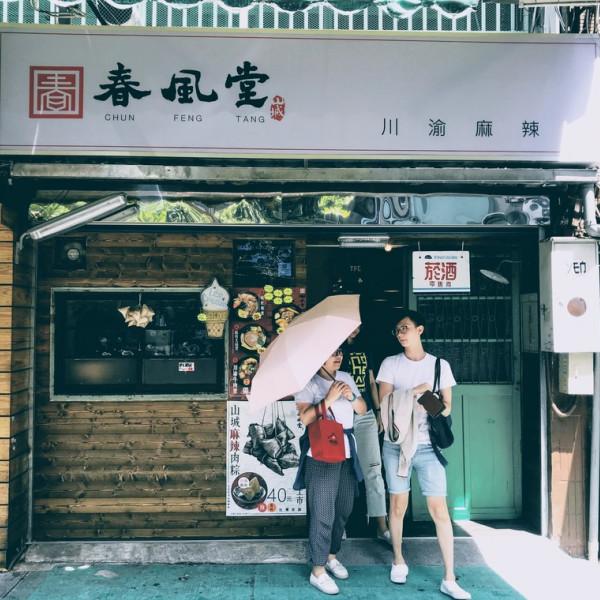 台北市 美食 餐廳 中式料理 春風堂