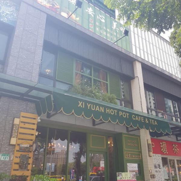 新北市 美食 餐廳 火鍋 涮涮鍋 喜園涮涮鍋-林口歐風店
