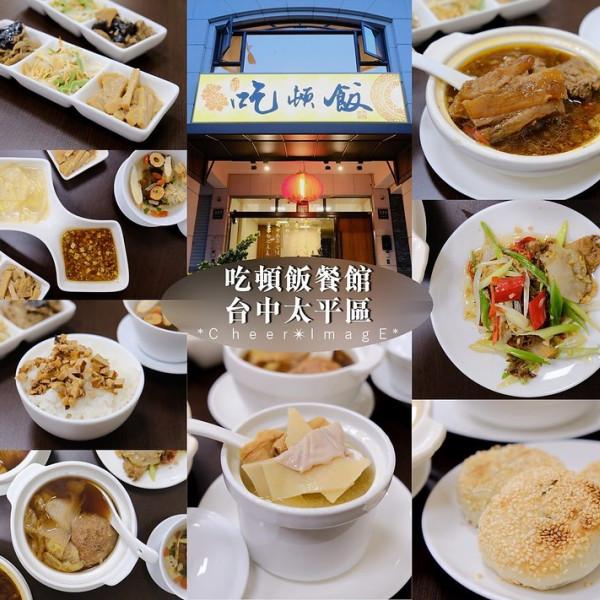 台中市 美食 餐廳 中式料理 江浙菜 吃頓飯餐館
