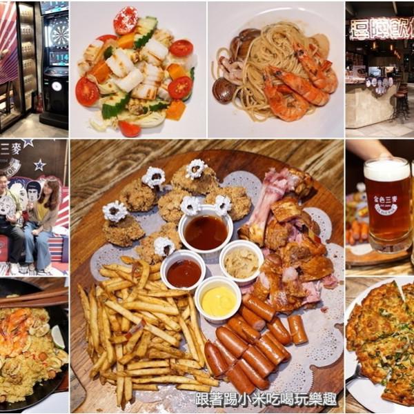 新竹市 餐飲 美式料理 金色三麥 新竹車站店