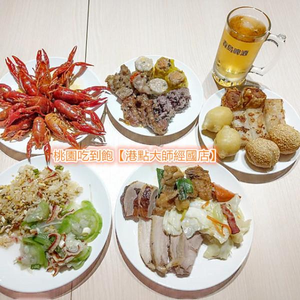 桃園市 美食 餐廳 中式料理 粵菜、港式飲茶 港點大師經國店