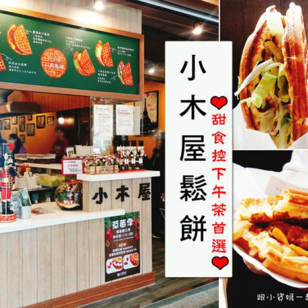 新北市 美食 餐廳 異國料理 異國料理其他 小木屋鬆餅-永和竹林店