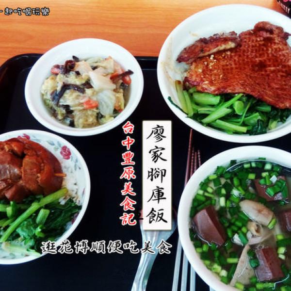 台中市 美食 餐廳 中式料理 小吃 廖家腳庫飯