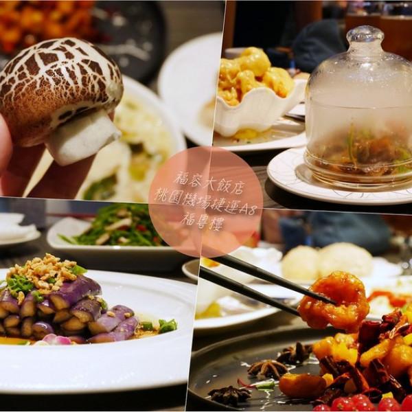 桃園市 美食 餐廳 中式料理 台菜 福容大飯店桃園機場捷運A8館