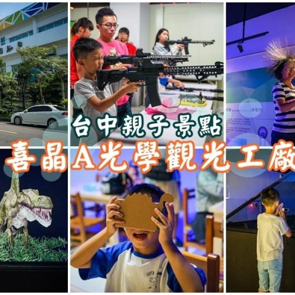 台中市 休閒旅遊 景點 觀光工廠 喜晶A光學觀光工廠